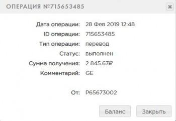 Новое приложение для смартфона GoldenEggs - Выплата28.02.JPG